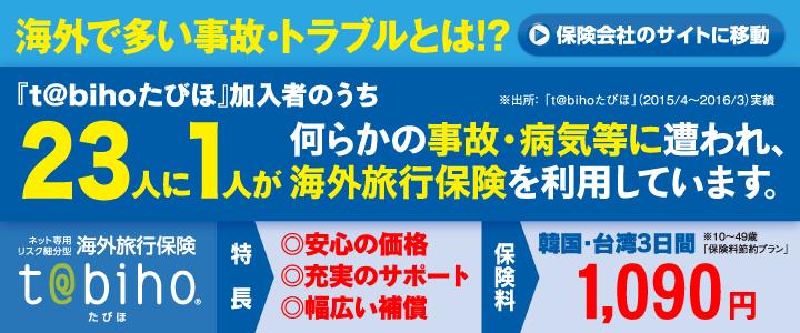 ネット専用リスク細分型海外旅行保険t@biho